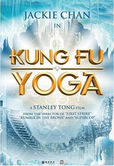 Kung Fu Yoga (2017)
