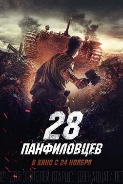 Dvadtsat vosem panfilovtsev (2018)