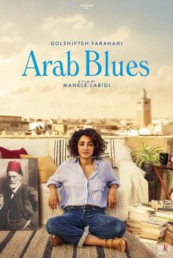 Un divan à Tunis (2020)